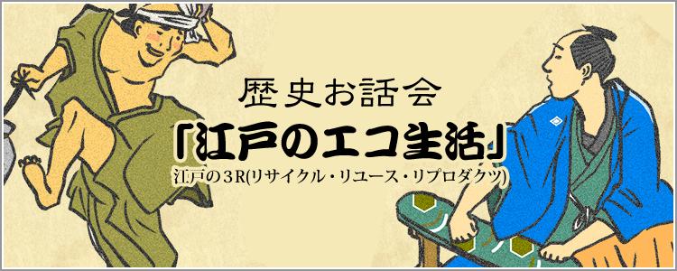 歴史お話会「江戸のエコ生活」